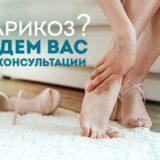 лечение варикоза в Минске