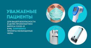 профилактика вируса
