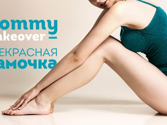 https://confidence.by/wp-content/uploads/2020/10/mommy-makeover-prekrasnaja-mamochka-640x480.jpg