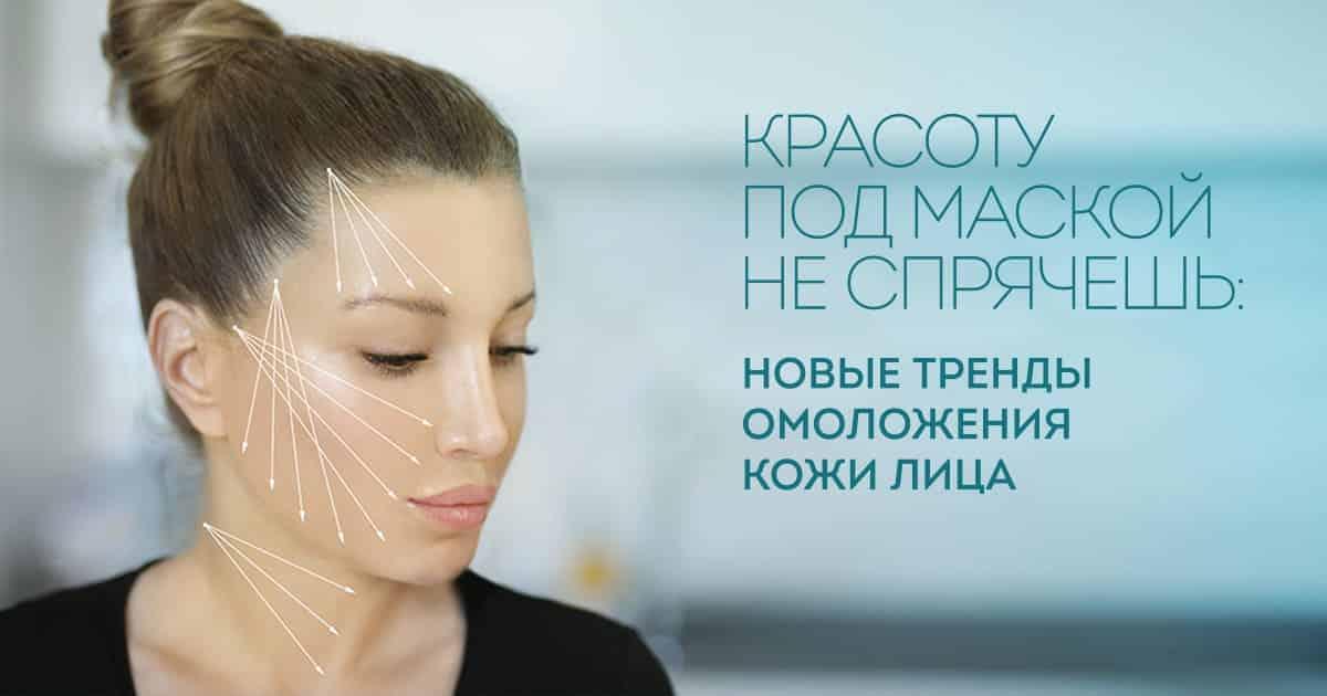 trendy-omolozhenija-kozhi-lica.jpg
