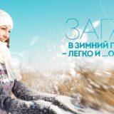 Загар зимой