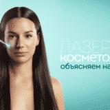 Лазерная косметология: объясняем на пальцах
